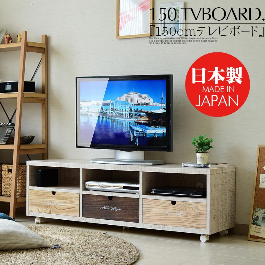 国産品 幅150 TVボード ローチェスト 2段 完成品 木製 モダン 収納家具 リビング 収納力抜群 テレビ台 収納 かわいい キュート 差し替え