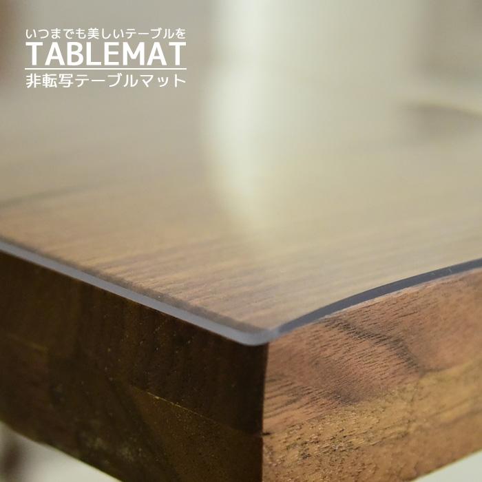 【送料無料】テーブルマット 1000×2000ミリ 10アール 日本製 塩化ビニールマット 非転写 耐熱60° キズ・汚れに強い 2ミリ厚 空気が入らない 非密着 鏡面仕上げ ガラス天板にオススメ 硬化UV仕上げ