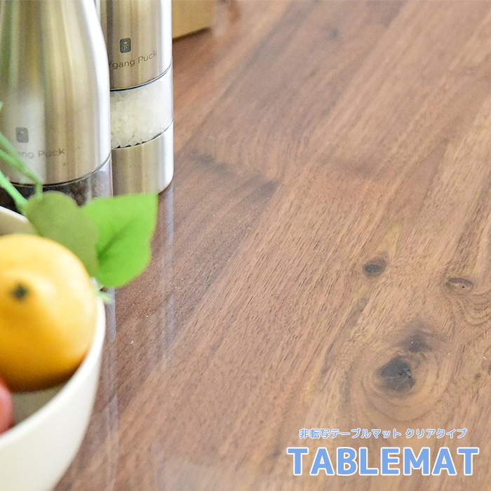 【クーポンSALE開催中】テーブルマット サイズオーダータイプ 900×1200以内 日本製 クリアタイプ 塩化ビニールマット 非転写 耐熱60° キズ・汚れに強い 2ミリ厚 空気が入らない 木目テーブルに 硬化UV仕上げ
