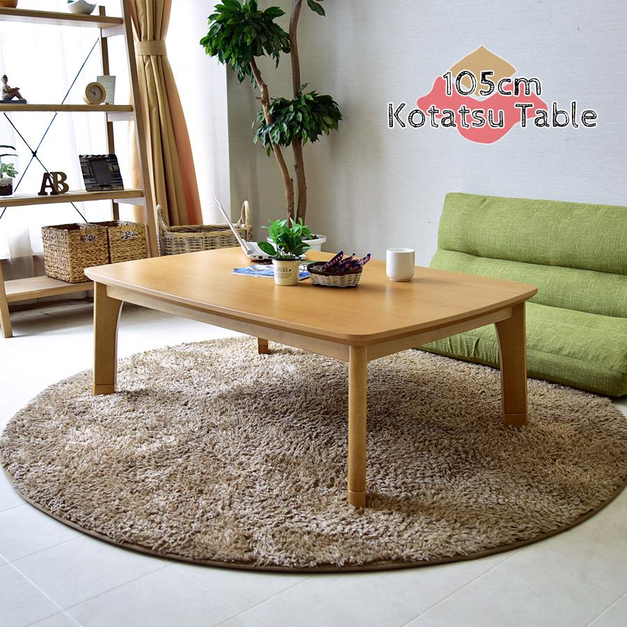 【送料無料】こたつ テーブル 幅105 ロータイプ リビングテーブル 暖房器具 長方形 座卓 センターテーブル オシャレ 北欧 こたつ用品 ローコタツ ナチュラル