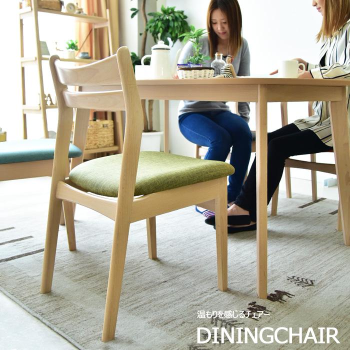 ダイニングチェアー チェアー 椅子 バーチ材 白木テイスト 北欧 1人掛け モダン カラフル