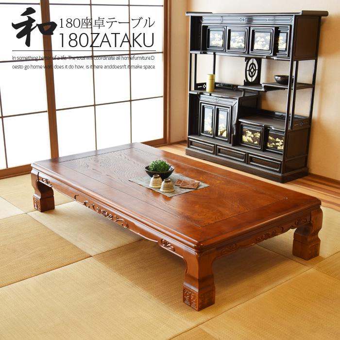 【送料無料】座卓 幅180 日本製 木製 和風 リビングテーブル ローテーブル 食卓 長方形テーブル 昔ながら ブビンガ 栓 2色対応 彫刻入り