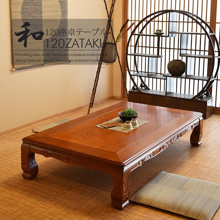 【クーポンSALE開催中】座卓 幅120 日本製 木製 和風 リビングテーブル ローテーブル 食卓 長方形テーブル 昔ながら 欅 ケヤキ 彫刻入り