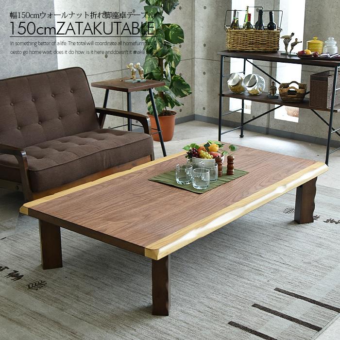 座卓 幅150 木製 ウォールナット リビングテーブル ローテーブル 折れ脚座卓 折り畳み 長方形テーブル 食卓 モダン オシャレ