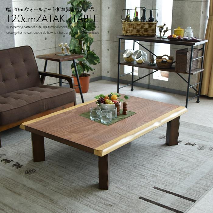 【クーポンSALE開催中】座卓 幅120 木製 ウォールナット リビングテーブル ローテーブル 折れ脚座卓 折り畳み 長方形テーブル 食卓 モダン オシャレ