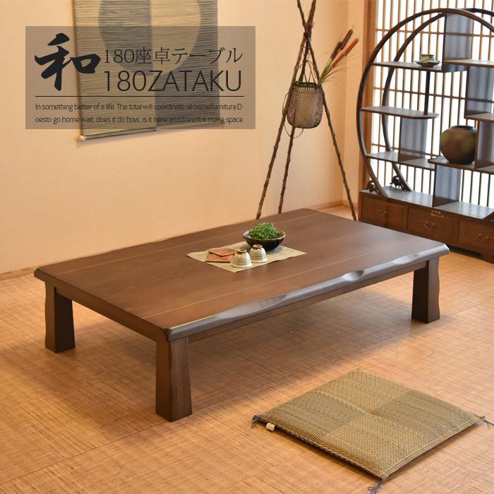 座卓 幅180 食卓 テーブル ローテーブル リビングテーブル 和風 センターテーブル ちゃぶ台 タモ材 和室 洋室 ウレタン塗装仕上げ 和モダン