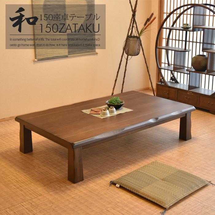 【クーポン配布中】座卓 幅150 食卓 テーブル ローテーブル リビングテーブル 和風 センターテーブル ちゃぶ台 タモ材 和室 洋室 ウレタン塗装仕上げ 和モダン