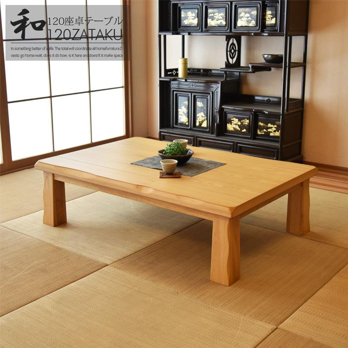 座卓 幅120 食卓 テーブル ローテーブル リビングテーブル 和風 センターテーブル ちゃぶ台 タモ材 和室 洋室 ウレタン塗装仕上げ 和モダン