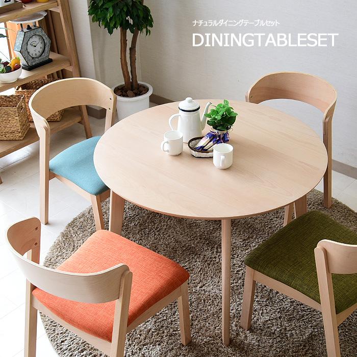 ダイニングテーブルセット 幅100 コンパクト 4人掛け 4人用 ダイニングテーブル5点セット 木製 ダイニングテーブル ダイニングチェアー 椅子 食卓 白木テイスト 北欧テイスト