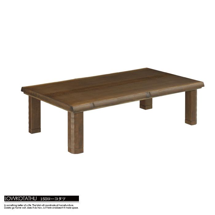 【クーポンSALE開催中】こたつ テーブル 幅150 こたつ単品 ロータイプ リビングテーブル 暖房器具 長方形 座卓 センターテーブル オシャレ 北欧 ダイニングこたつ こたつ用品 ローコタツ リビングテーブル ナチュラル ブラウン