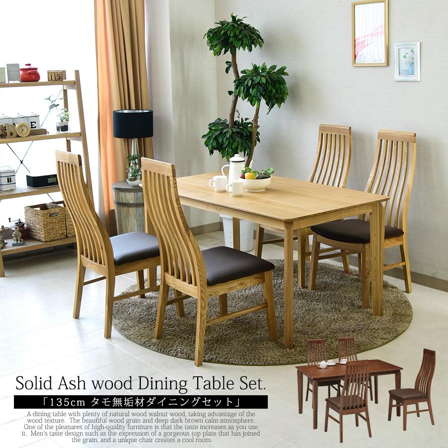 ダイニングテーブルセット 幅135 4人掛け 5点セット ダイニング5点セット 無垢 食卓 ダイニングテーブル ダイニングチェアー 椅子 モダン シンプル タモ アッシュ
