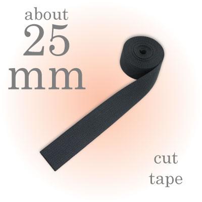 切り売りします 送料無料新品 ナイロン製の細巾織物テープ50cm単位で販売 厚約1.3mm×巾約25mm長0.5m~ 切り売りナイロンテープ 賜物
