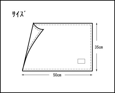 ランチョンマット名札(氏名票)つき縦35cm横50cm・机の大きさコラージュ柄 ブルー653裏は、紺にオフホワイトの水玉模様