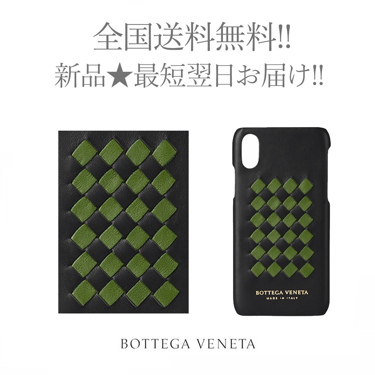 BOTTEGA VENETA ボッテガ ヴェネタ セール開催中最短即日発送 輸入 iPhone X XS ケース チェック イントレ メンズ ナッパ 1199 ファーン ブラック 男 × 新品 イタリア製