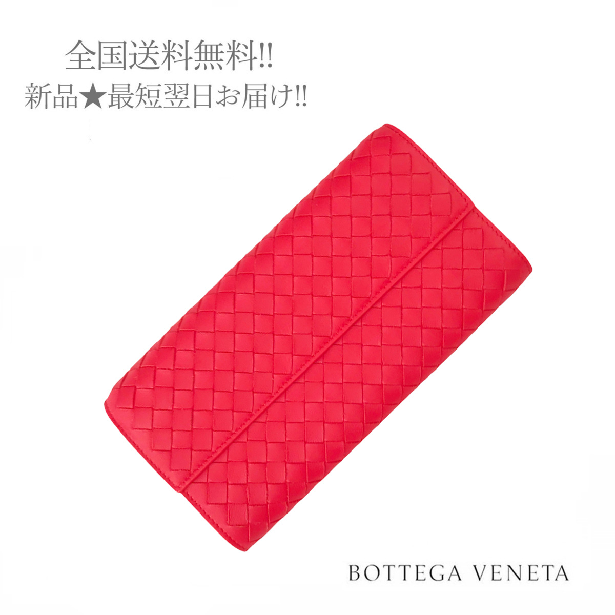 BOTTEGA VENETA ボッテガ ヴェネタ 長財布 ウォレット 二つ折り イントレチャート お見舞い 『1年保証』 女 RED イタリア製 BRIGHT 新品 レディース ナッパ 8913