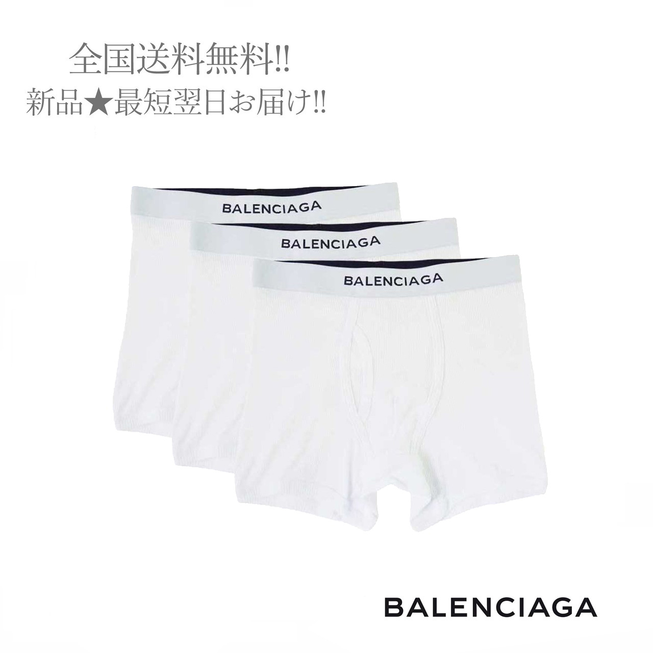 BALENCIAGA バレンシアガ ボクサーパンツ 3枚セット インナー ロゴ 激安超特価 ホワイト 男 全品送料無料 メンズ イタリア製 新品 9000