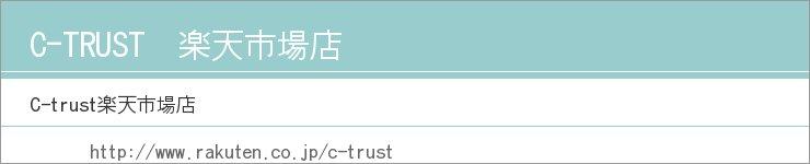 C-TRUST 楽天市場店:送料無料でお届け致します。(※一部商品を除く)