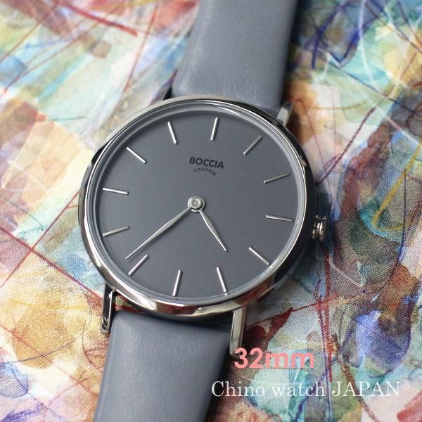 BOCCIA TITANIUM ボッチア チタニュウム 腕時計 3281-03 レディース 2針 グレー クォーツ ドイツ時計 送料無料