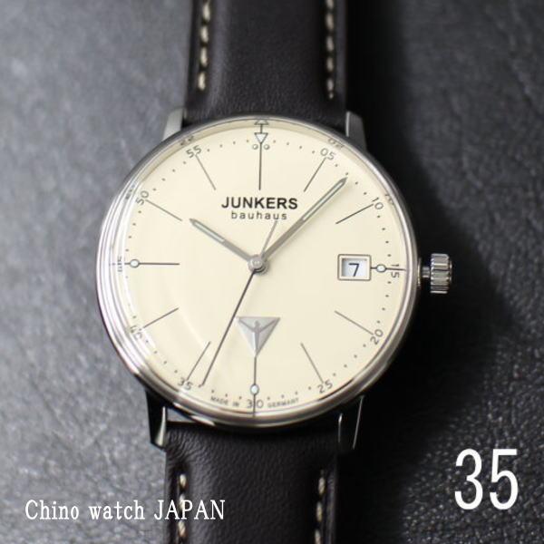 JUNKERS ユンカース バウハウス 6071-5QZ クォーツ ドイツ時計 腕時計 送料無料
