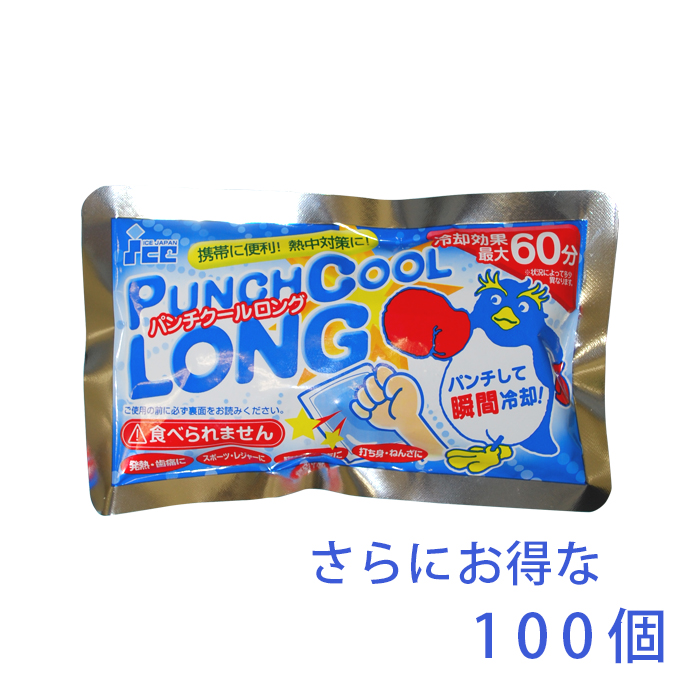 熱中症対策に パンチして瞬間冷却 スポーツ レジャー にも パンチクールロング PUNCH 日時指定 COOL 携帯用保冷剤 100個 割引も実施中 LONG日本製
