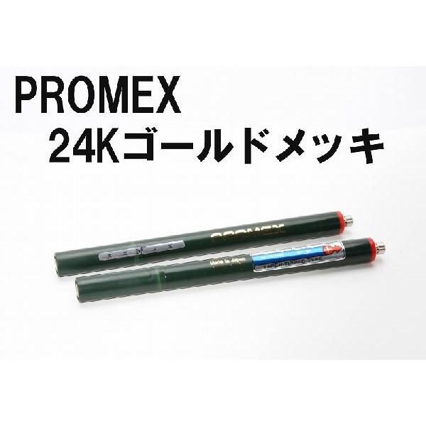 PROMEX 登場大人気アイテム プロメックス 24Kゴールド メッキペン メッキ装置 メッキ加工 激安通販ショッピング メッキ液