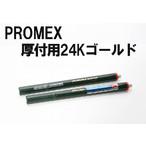 PROMEX プロメックス 厚付け用 24Kゴールド メッキペン メッキ装置 メッキ加工 メッキ液