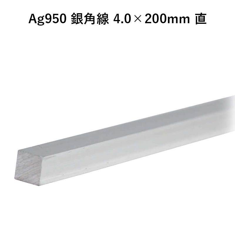 銀材 Ag950 直 4.0×500mm 銀角線