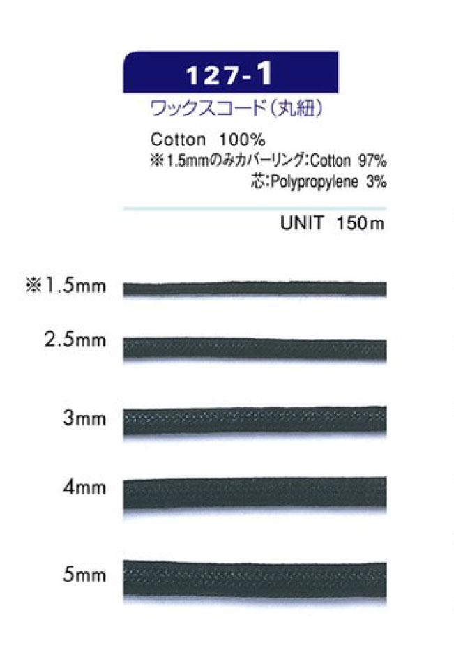 ワックスコード 5mm 丸紐 150m 日本製
