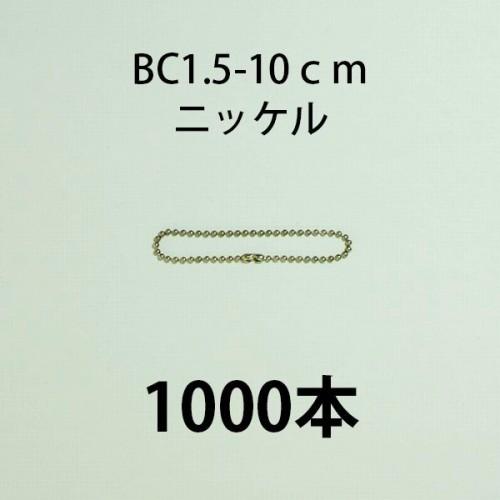 ボールチェーンカタコネ付 BC1.5-10cm ニッケル 1000本