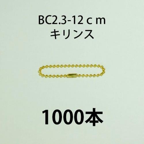 ボールチェーンカタコネ付 BC2.3-12cm キリンス 1000本