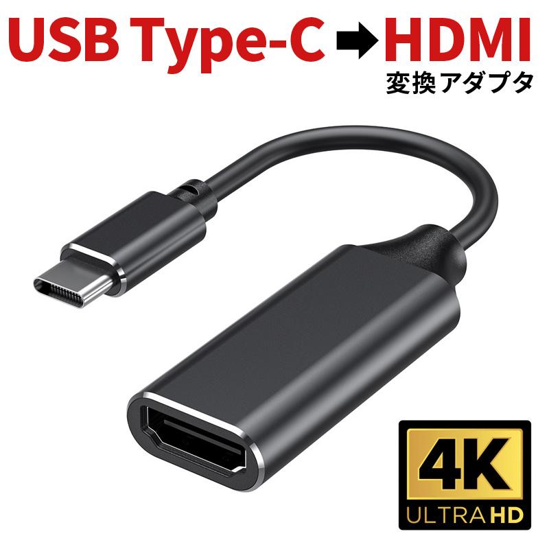 即納 後払いOK USB Type C to HDMI 変換アダプタ USB-C Type-c 変換ケーブル 変換器 4Kビデオ対応 設定不要 ディスプレイ コネクタ USBC デバイスに対応 Thunderbolt