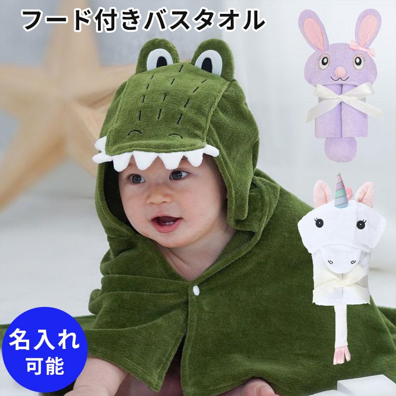 一年中大活躍 通常便なら送料無料 お風呂上りにかわいいわにさんに大変身 送料無料 フード付きバスタオル わに 日本最大級の品揃え アリゲーター ワニ 帽子付きバスローブ タオル ギフトにおすすめ 新生児 名前入れ可 DEIGO 出産祝い 緑 かわいい 送料込 男の子 女の子にもおすすめ お名前刺繍 おしゃれ 赤ちゃん用 グリーン