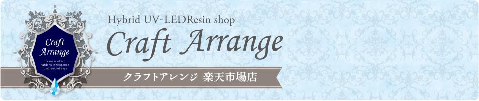 クラフトアレンジ 楽天市場店:UVレジン取扱