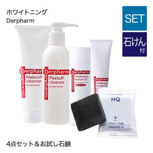 デルファーマ 4点セット+お試し石鹸の限定セット [ 紫外線 加齢肌 Derpharm クレンジング 洗顔料 化粧水 保湿クリーム ]【いちおし】