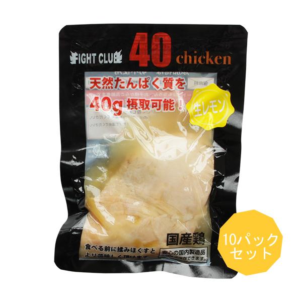 完全無添加 国産鶏使用で1個でタンパク質40g摂取可能 ca いちおし 10個セット ショップ 人気商品 ファイトクラブ40Chicken
