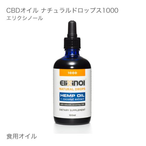 エリクシノール CBDオイル ナチュラルドロップス1000 Elixinol 【いちおし】