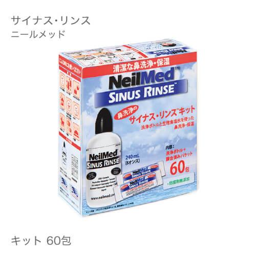 ニールメッド サイナスリンス キット 洗浄ボトル+生理食塩水のもと60包 【いちおし】