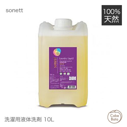 ソネット sonett ナチュラルウォッシュリキッド 10L [ ソネット / ナチュラルウォッシュリキッド / 洗濯 / 洗剤 / 天然原料 ]【イチオシ】