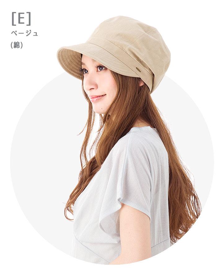 帽子 レディース UVカット つば広 キャスケット 紫外線対策 小顔効果 #WN:Q #WN:U 【専用あごひも対応】【MB】