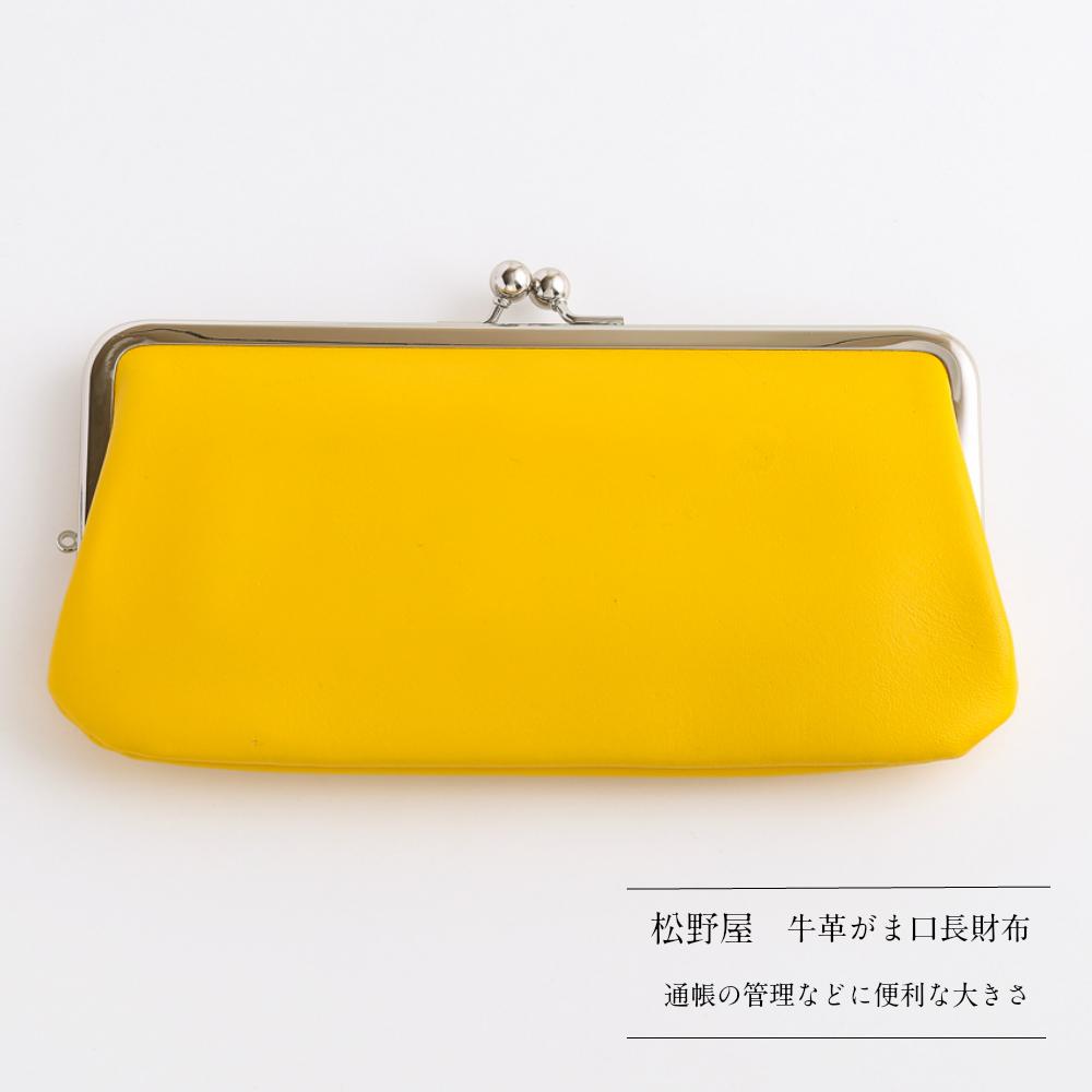 【送料無料】【松野屋】本革がま口 長財布<黄色>