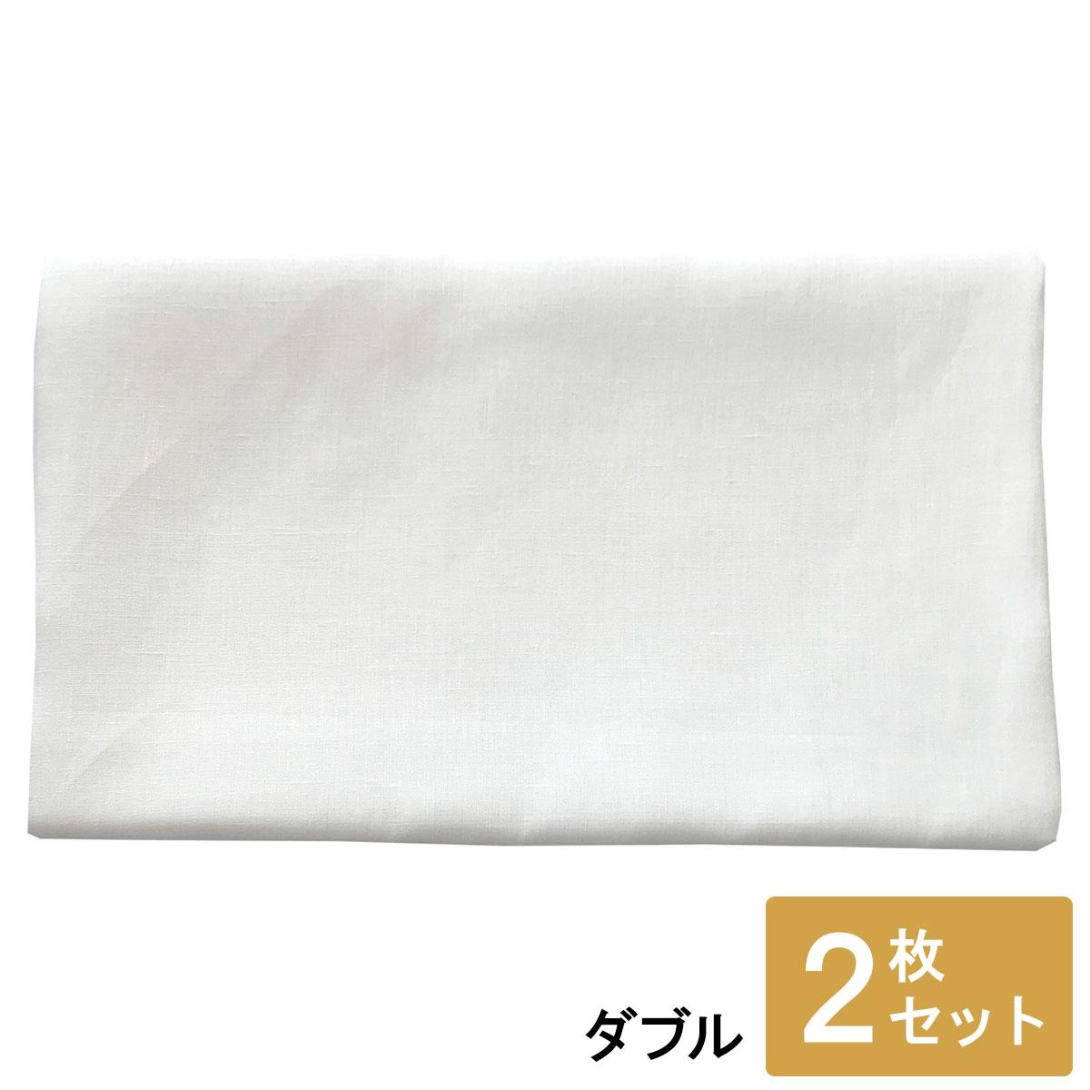お得なリネンフラットシーツダブル2枚セット ホワイト 220x270cm【吸水・速乾・抗菌・耐久性が高い天然素材リネン(麻)100%】