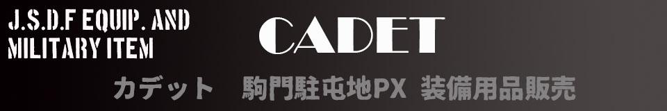 自衛隊のカデット楽天市場店:陸上自衛隊駒門駐屯地PX内売店のCADET<カデット>です。