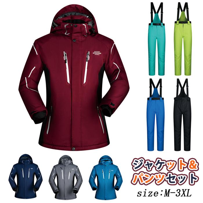 「送料無料!」ジャケット&パンツセット メンズ 選べる6カラー スキーウェア 防寒 サスペンダー 3XLまで大きいサイズあり スノーボードウェア スノーボード 大人 男性 スキー 登山 レインウェア ボードウェア かっこいい おっしゃれ 防水