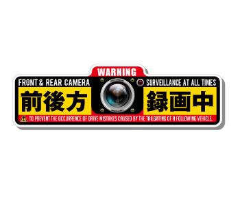 送料無料 ドラレコ ステッカー ドライブレコーダー ファクトリーアウトレット 耐水 お気に入 車用 耐光 ドライブレコーダー搭載車用警告ステッカー前後方録画中 屋外用 煽り運転