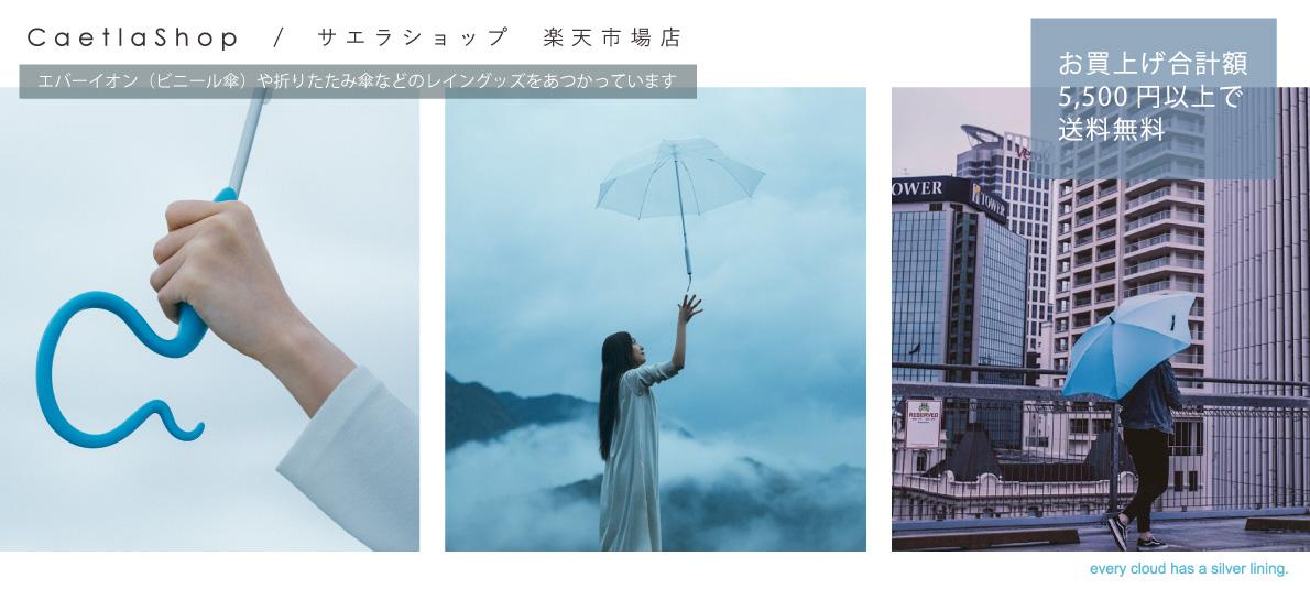 サエラショップ 楽天市場店:風に強いビニール傘 Evereon(エバーイオン)等、レイングッズのお店です