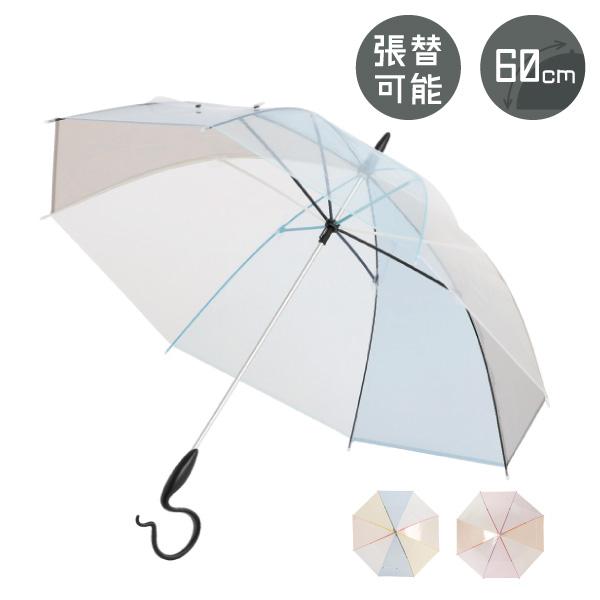 丈夫! 折れにくい! サビにくい!風に強く、傘がオチョコになっても開き直せば元どおり。手元は色々な場所にかけられる仕様になっています。きせかえもできちゃいます。 【メーカー公式ストア】エバーイオン コンビ おしゃれ エコビニール傘 かさ 傘 雨傘 レディス メンズ ビニール傘 サエラ caetla シンプル Evereon シンプル サスティナブル エシカル