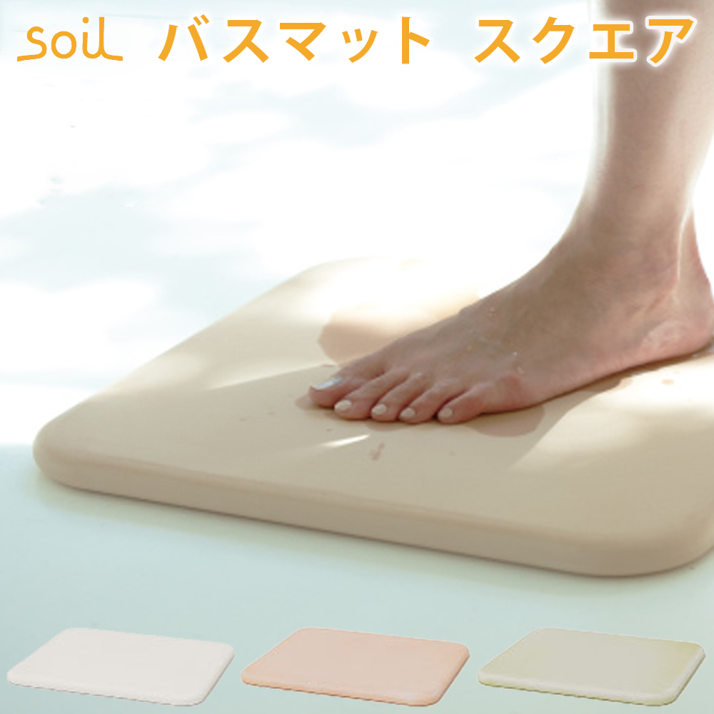 自然素材 珪藻土 がいつでも石けんを清潔に バスマット Bathmat soil 送料無料 スクエア 新商品 バスグッズ ソイル お風呂マット マーケティング