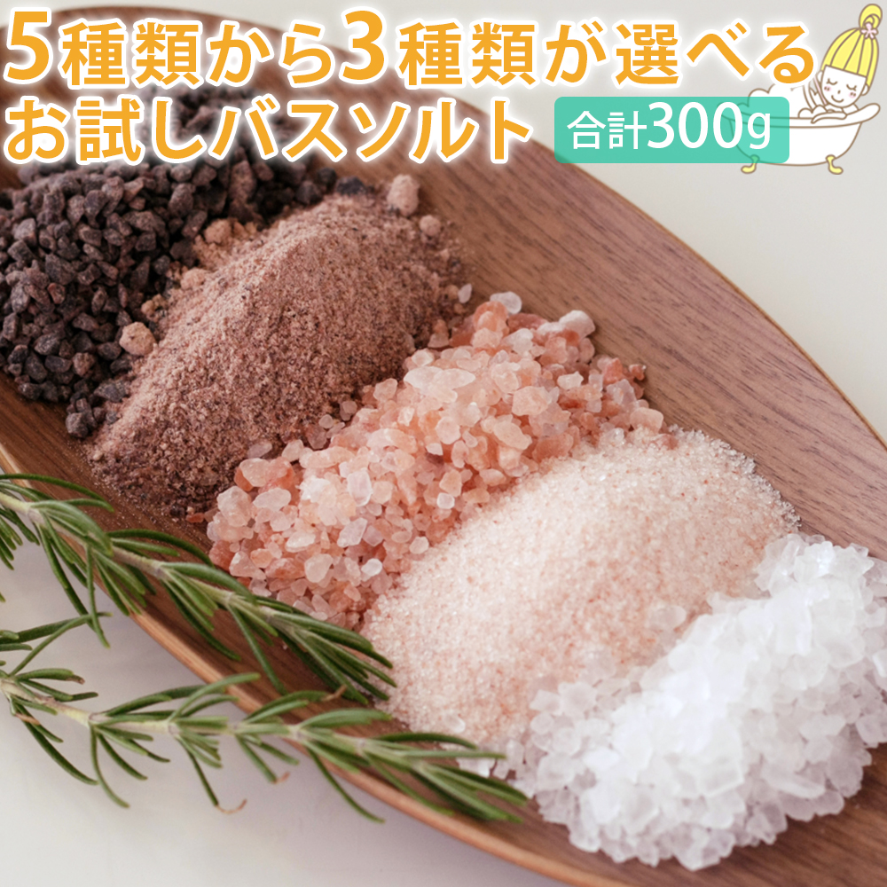 Try Himalayan rock salt rose salt & black powder can choose from four different types of 3 types-100 g each (total 300 g) coarse salt