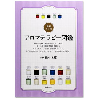 最新版本的芳香療法指南-查找所有基本油和草藥