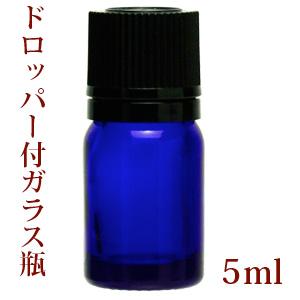 드롭파 첨부 유리병코발트 블루 5 ml